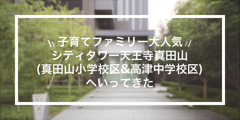 《特集》シティタワー天王寺真田山に行ってきた!