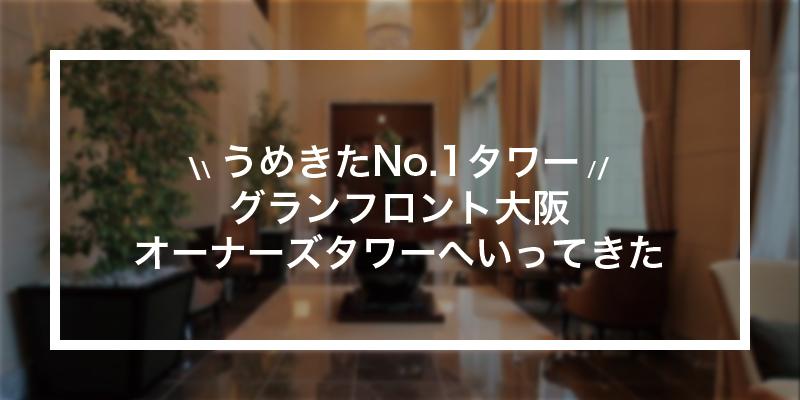 《特集》グランフロント大阪オーナーズタワーに行ってきた!