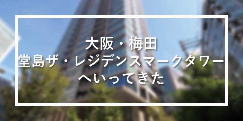 堂島ザ・レジデンスマークタワー にいってきた!