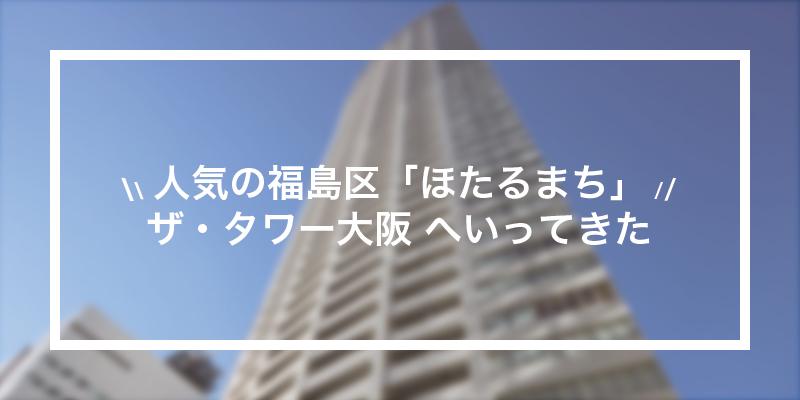 ザ・タワー大阪 にいってきた!