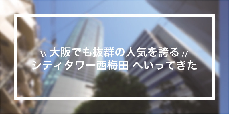 《特集》シティタワー西梅田に行ってきた!