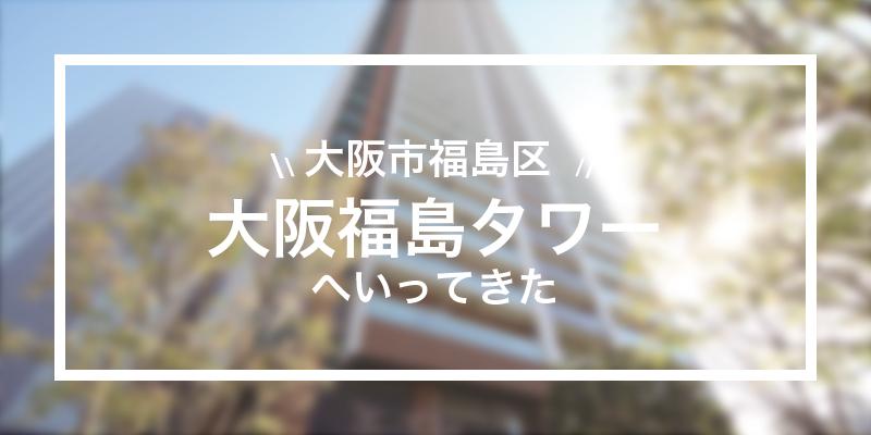 《特集》大阪福島タワーに行ってきた!