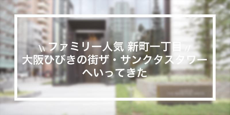 大阪ひびきの街 ザ・サンクタスタワー にいってきた!