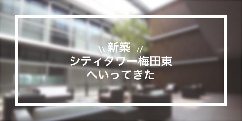 《特集》シティタワー梅田東に行ってきた!